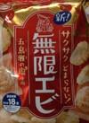 無限エビ 158円(税抜)