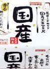 おかめ納豆 国産丸大豆 納豆 110円