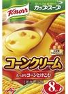 クノールカップスープ(コーンクリーム) 228円(税抜)
