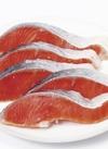 塩銀鮭切身(10切) 880円(税抜)