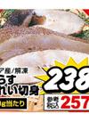 からすかれい切身 238円(税抜)