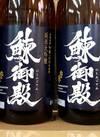 純米吟醸鰊御殿720ml 880円