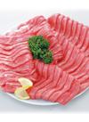 国産豚 もも肉 極うすぎり (1.0~1.5mmカット) 105円(税抜)