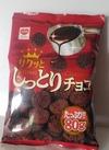 サクサクしっとりチョコ 79円(税抜)