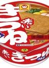 マルちゃん 赤いきつね/緑のたぬき 98円(税抜)