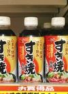 ヤマサ・すき焼専科 198円(税抜)