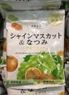 シャインマスカット&なつみ グミアソート 98円(税抜)