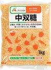 中双糖・三温糖 178円(税抜)