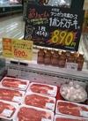 アンガス牛肩ロース1ポンドステーキ用 890円(税抜)