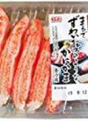スギヨ 大人のカニカマ 100円(税抜)
