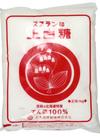 上白糖 106円(税込)