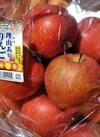 理由ありりんご(サンふじ) 38円(税抜)