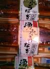 霧島湧水うなぎ蒲焼 1,580円(税抜)