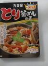 とり釜めしの素 198円(税抜)