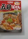 五目釜めしの素 198円(税抜)