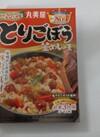 とりごぼう釜めしの素 198円(税抜)