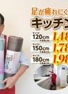 NEW 拭けるキッチンマット120cm 1,480円(税抜)