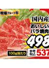 おいしい牛肉 バラ焼肉用 498円(税抜)