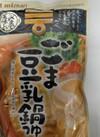 メまで美味しいごま豆乳つゆストレート 750g 198円(税抜)