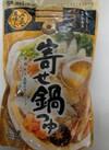 メまで美味しい寄せ鍋つゆストレート 750g 198円(税抜)