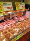 清浄豚 もも 切り落とし 98円(税抜)