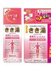 きき湯炭酸湯 各種(よりどり2個で900円) 457円(税抜)