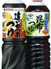 追いがつおつゆ・昆布つゆ 238円(税抜)