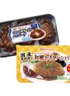 ハンバーグとろける4種チーズ・和風おろし 228円(税抜)