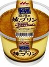 森永の焼プリン 74円(税込)