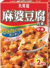 麻婆豆腐の素・甘口・中辛・辛口 138円(税抜)