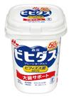 ビヒダスヨーグルト・プレーン・脂肪ゼロ 118円(税抜)