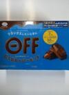 OFFチョコレート(GABA×アーモンド) 148円(税抜)