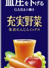 充実野菜朱衣にんじんミックス 200ml 88円(税抜)