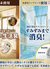 ファブリーズW消臭 玄関用消臭剤 スイートピオニー&ミュゲ 598円(税抜)