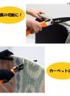 折りたたみ式鋸 1,270円(税抜)