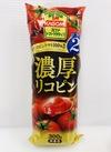 特厚リコピン トマトケチャップ 198円(税抜)