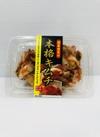 国産白菜の本格キムチ 188円(税抜)