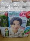 特茶NEWS5本パック+お試し品1本付き 598円(税抜)