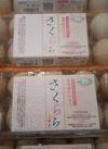 さくらら(さくら玉子) 198円(税抜)
