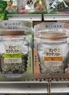 サラダソルト(各種) 248円(税抜)