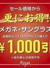 SALE価格から更にお得!トクバイ限定クーポン! 1000円引
