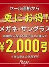 SALE価格から更にお得!トクバイ限定クーポン! 2000円引