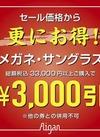 SALE価格から更にお得!トクバイ限定クーポン! 3000円引