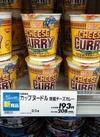 カップヌードル欧風チーズカレー 193円(税抜)