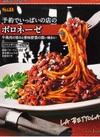 予約でいっぱいの店のパスタソース 159円(税抜)