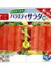 バラエティサラダ 77円(税抜)