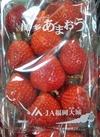 あまおういちごレギュラーパック 498円(税抜)