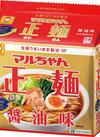 マルちゃん正麺(醬油・味噌・旨塩) 278円(税抜)
