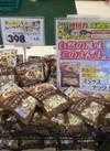 食塩と油を使用していないミックスナッツ 398円(税抜)