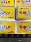雪印北海道バター200g 358円(税抜)